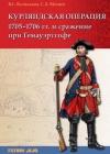 Курляндская операция 1705–1706 гг.