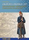 Оборона Опочки 1517 г. «Бесова деревня» против армии Константина Острожского