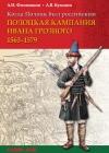 Когда Полоцк был российским. Полоцкая кампания Ивана Грозного 1563–1577 гг.