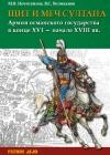 Щит и меч султана Армия Османского государства в конце XVI – начале XVIII в.