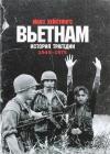 Вьетнам. История трагедии. 1945-1975