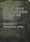 Бойовий статут сухопутних військ збройних сил України (частина 2, батальон, рота)