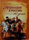 НАПОЛЕОН В РОССИИ: 167 ДНЕЙ : ИСТОРИЧЕСКАЯ ХРОНИКА