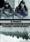 Советско-финская война глазами заключенных
