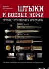 Штыки и боевые ножи Сербии, Черногории и Югославии